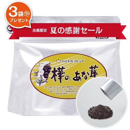 【夏の感謝セール】樺のあな茸・ロイヤルブレンド[12袋]