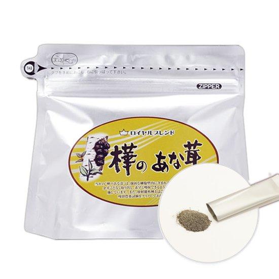 【夏の感謝セール】樺のあな茸・ロイヤルブレンド[6袋]