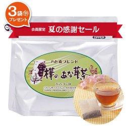 【ハトの感謝セール】樺のあな茸茶・ハト麦ブレンド[12袋]