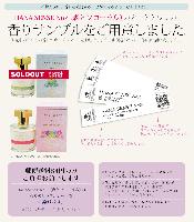 香りのお試しサンプルシート オードトワレ 香水  HANA SENSE (No.1トマト&フローラル・ No.2森&フローラル)