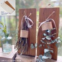 壁掛け スワッグ・木製プレート(ワイヤー付き) ロングタイプ