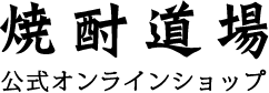 宮崎・日南から本格焼酎・リキュール・キャビアのお取り寄せ 焼酎道場オンラインショップ