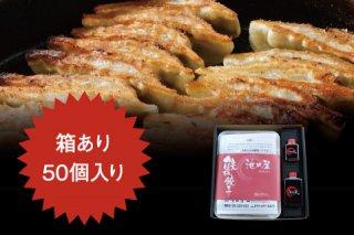 池田屋の焼餃子(箱入り)50個