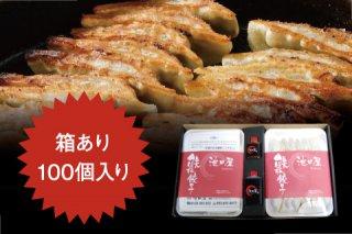 池田屋の焼餃子(箱入り)100個