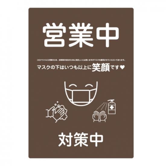 covit-19対策ポスター/2020