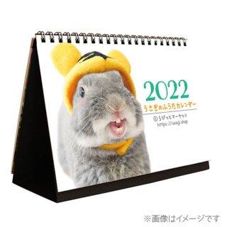 2021 ふうたの卓上カレンダー(通常配送)