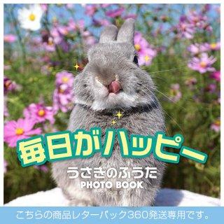 うさぎのふうたPHOTO BOOK Vol.1 「毎日がハッピー」レターパック370