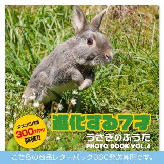 うさぎのふうたPHOTO BOOK Vol.4 「進化する7才」レターパック370