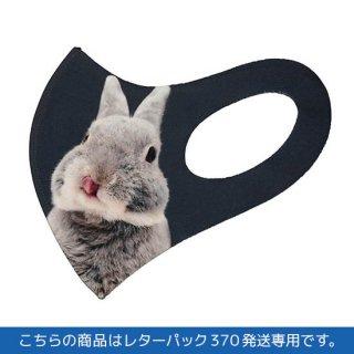 大きめサイズ・うさぎのふうた立体マスク(黒)レターパック370