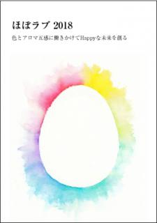 カラー&アロマ Happy Book 2018<img class='new_mark_img2' src='https://img.shop-pro.jp/img/new/icons57.gif' style='border:none;display:inline;margin:0px;padding:0px;width:auto;' />