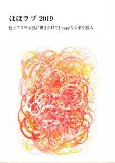 カラー&アロマ Happy Book 2019