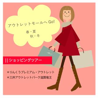 アウトレットショッピングツアー(りんくう・滋賀竜王)