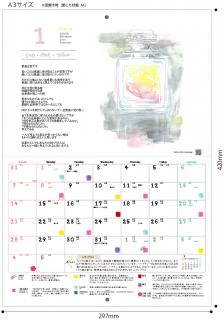 壁掛カレンダー2021