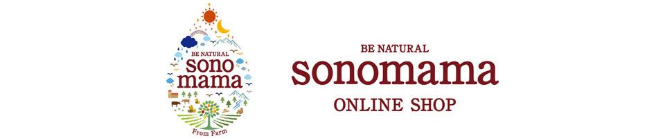 「sonomama」-農場のおいしさ・安全をそのままお届け-