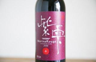 紫雫 Marin Rouge 赤ワイン2016