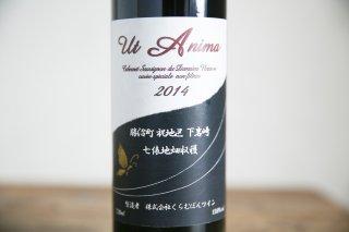 ウトアニマ カベルネ七俵地畑収穫2014 / くらむぼんワイン