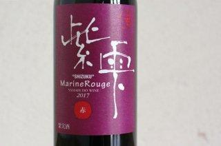 紫雫 Marin Rouge 赤ワイン2017