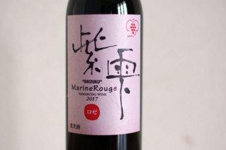 紫雫 Marin Rouge  ロゼ2017