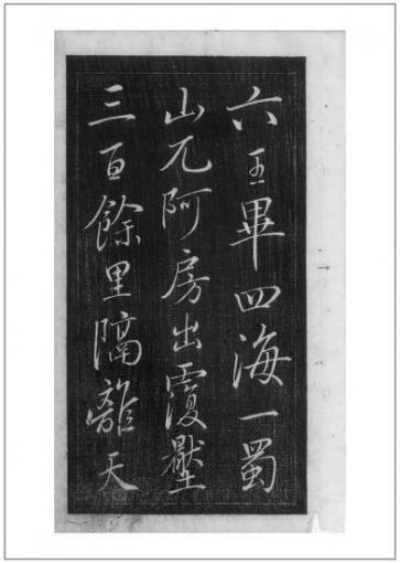 阿房宮賦 (2/行書・冊子)