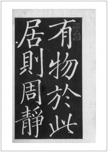雲蠶帖(4/楷書・冊子)