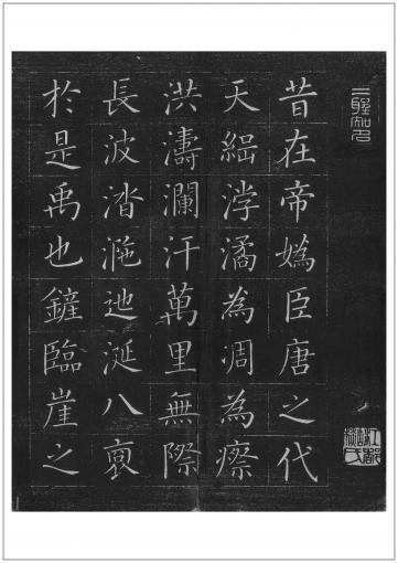 海賦(5/楷書・折帖)