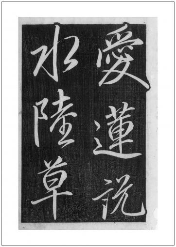 愛蓮説(1/行書・冊子)