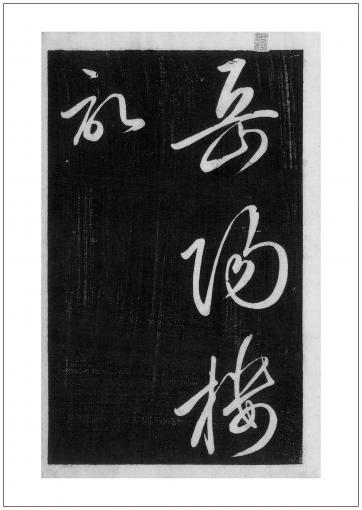 岳陽楼記(1 / 草書・冊子)