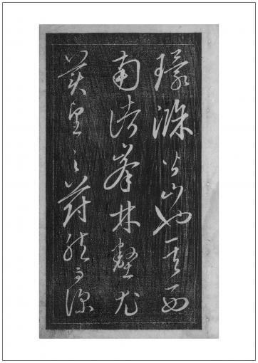 酔翁亭記(5 / 草書・冊子)