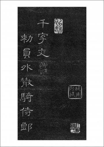隷書 千字文(1 / 隷書・折帖)