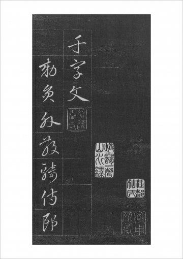 章草 千字文(1/その他・折帖)