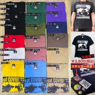 ぶっ飛ばせコロナ Beat COVID! Tシャツ 新色有り 【在庫限り】