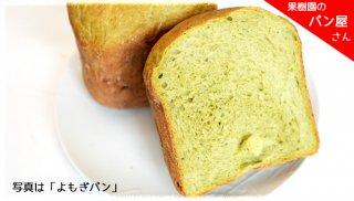 果樹園のパン屋さんが作った美味しいパン 1斤