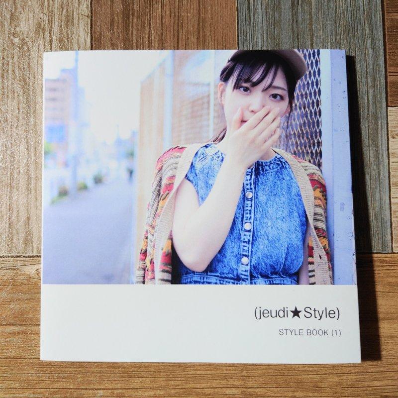 (jeudi★Style) STYLE BOOK (1)