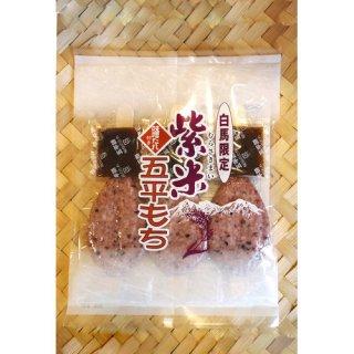白馬村の紫米 五平餅 味噌だれ付 3本 レターパック配送