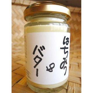信州自然村の蜂蜜無塩バター 110g