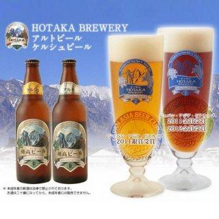 穂高ビール (アルトビール) ジャパン・アジア・ビアカップ2011銀賞受賞! 500ml 1本