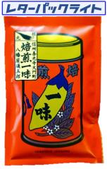 八幡屋礒五郎(やわたやいそごろう)一味唐辛子 袋(レターパックライト配送)