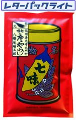 八幡屋礒五郎(やわたやいそごろう)七味唐辛子 袋(レターパックライト配送)