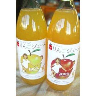 りんごジュース2本セット(シナノゴールド、サンふじ)