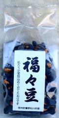 福々豆(黒豆) [150g]