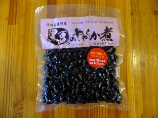 黒豆のやわらか煮 [250g]