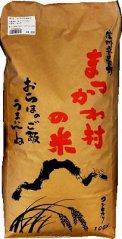 まつかわ村の米「おらほのご飯うまいんね」10kg