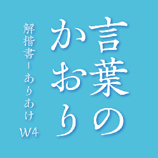 解楷書-ありあけ W4  OpenType Std