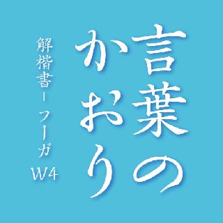 解楷書-フーガ W4  OpenType Std