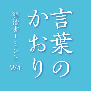 解楷書-ミント W4  OpenType Std