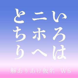 仮名 解ありあけ  W6