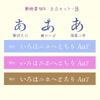 解楷書W4 Set3-B  OpenType Std