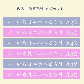 仮名 解築三号  Set