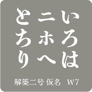 仮名 解築二号  W7