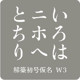 仮名 解築初号  W3